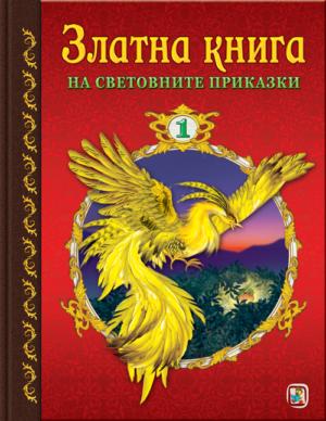 Златна книга на световните приказки 1